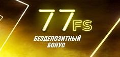 Бонус 77 Фриспинов